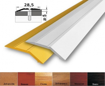 Алюминиевый профиль (переход) 28.5мм x 5мм АП_007