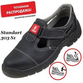 Рабочая обувь с металлическим носком  Standart 303 S1